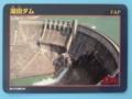 湯田ダム(西和賀町)
