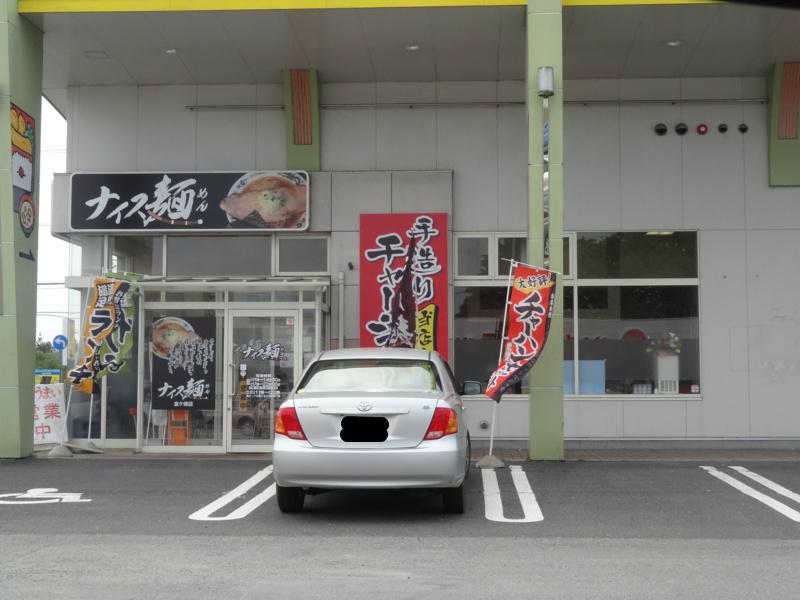 ナイス麺(金ヶ崎町)