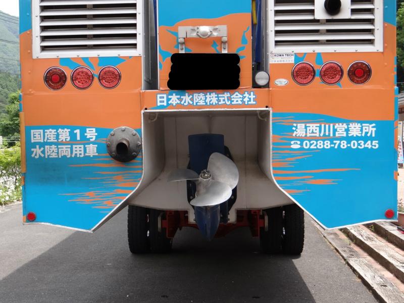 湯西川ダックツアー(日光市)