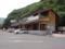 道の駅 湯西川(日光市)