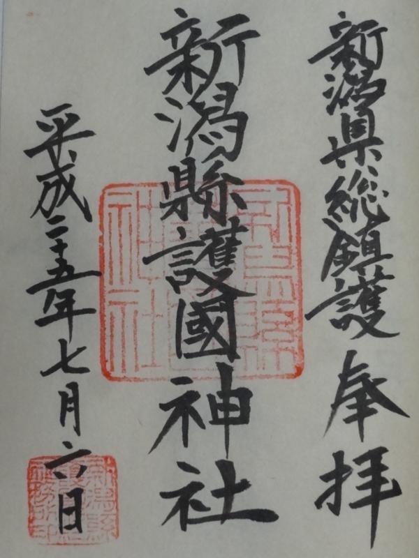 新潟縣護國神社(新潟市)