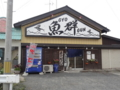 魚群(八戸市)