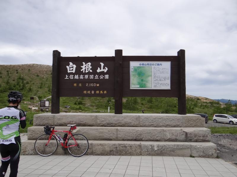 草津よいと〜こ!!ツーデーウオーク 白根山(草津町)