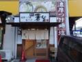 麺処蒼生(高崎市)