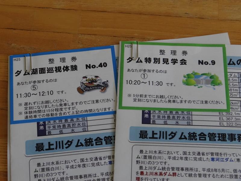 長井ダム見学会/湖面巡視体験(長井市)