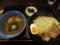 麺屋 暁 カレーつけ麺(天童市)