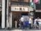 銀座 朧月(中央区)