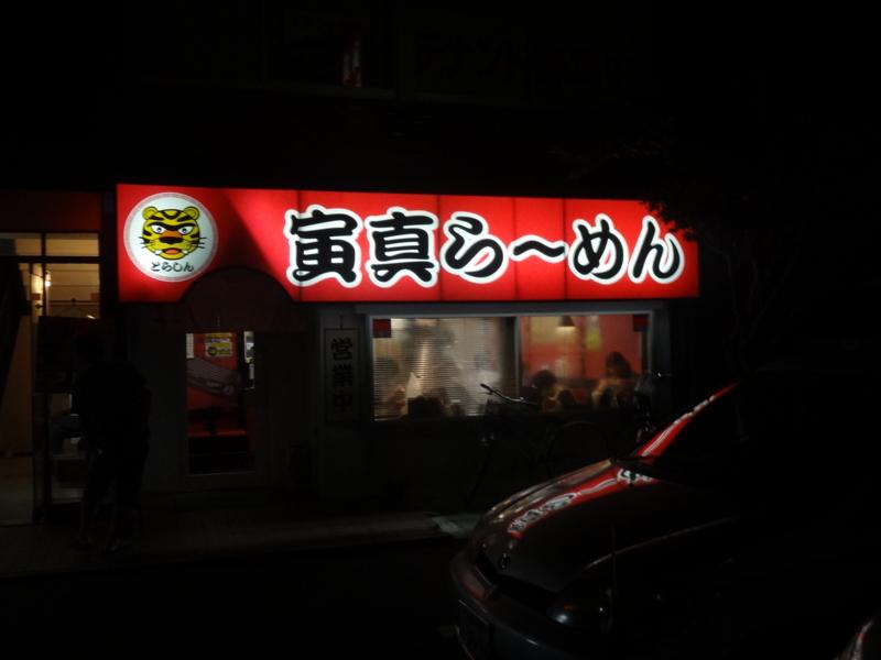 寅真ラーメン(山形市)