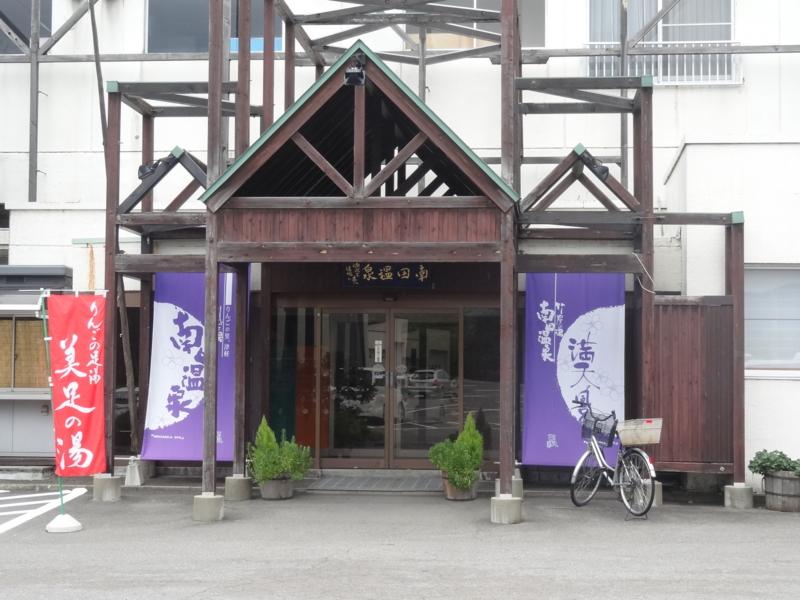 南田温泉(平川市)