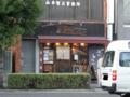 麺や よかにせ(大阪市)