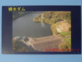 樽水ダム(名取市)