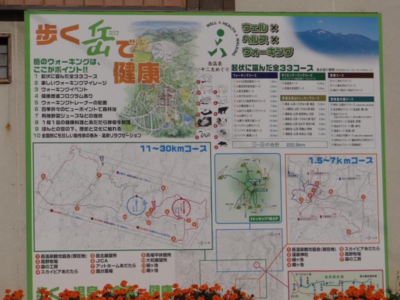 岳温泉観光協会(二本松市)