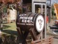 高畠駅(高畠町)