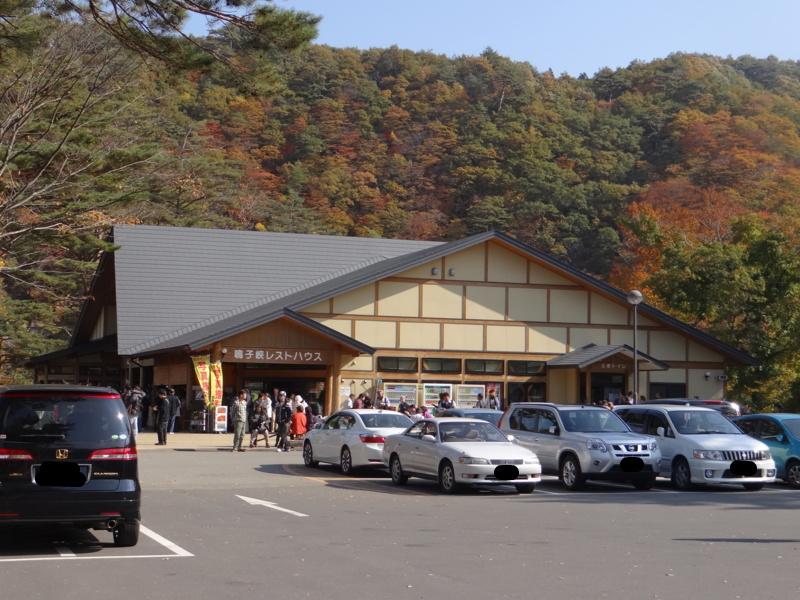 鳴子峡レストハウス(大崎市)