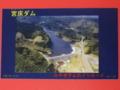 宮床ダム(大和町)