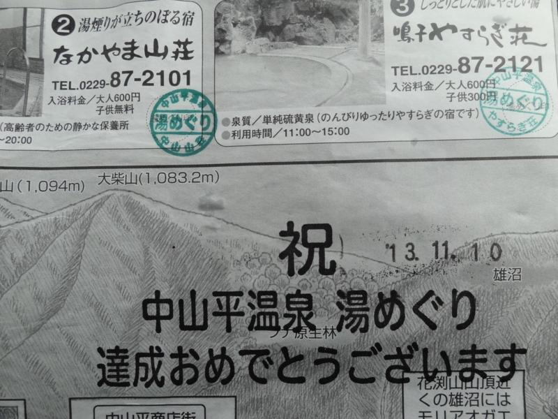 中山平温泉 湯めぐりスタンプラリー完走(大崎市)