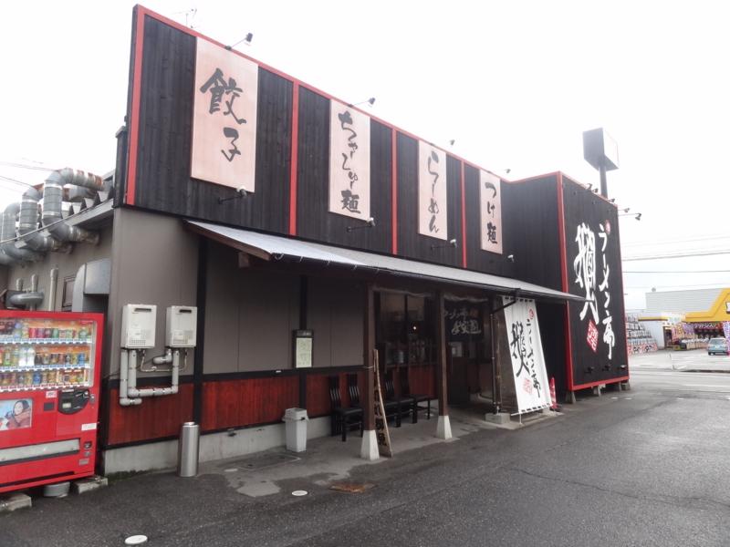 ラーメン亭 我聞(新潟市)
