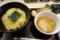 麺絆英 特製つけめん(鶴岡市)