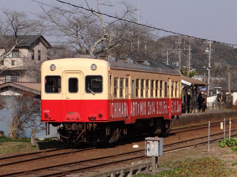 小湊鉄道(市原市)