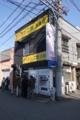 ラーメン二郎 大宮店(さいたま市)