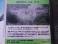 松田川ダム(足利市)