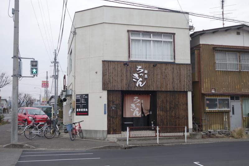 麺屋ろっきん(柴田町)