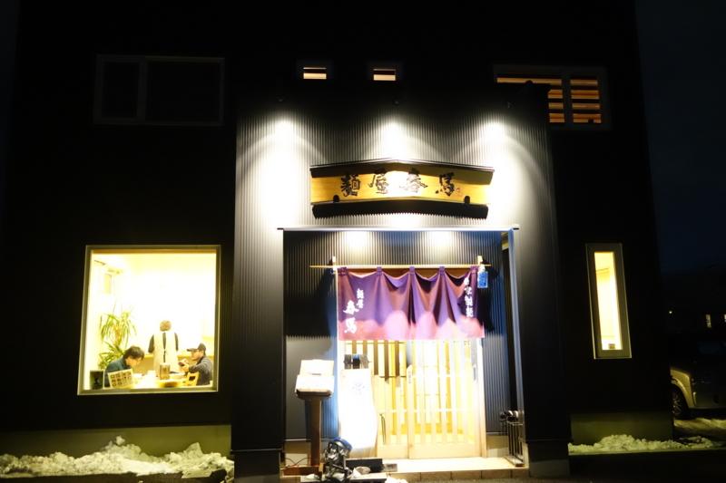 麺屋 春馬(山形市)
