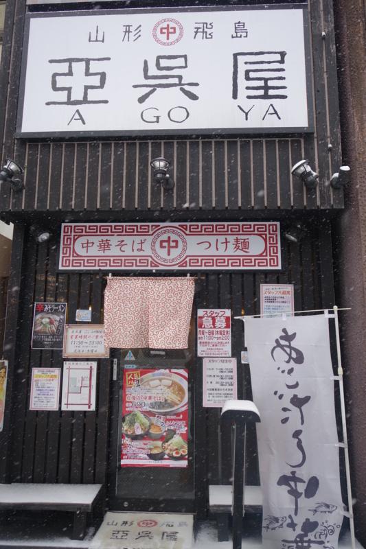 山形飛島 亞呉屋 山形駅前店(山形市)