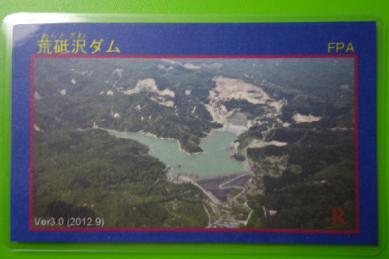 荒砥沢ダム(栗原市)