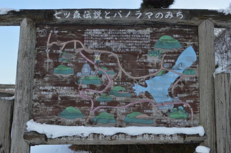 南川ダム 案内板(大和町)