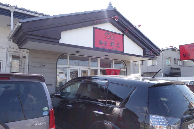 麺屋 新三(酒田市)
