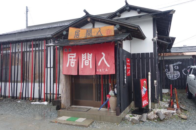 麺屋 居間人(天童市)