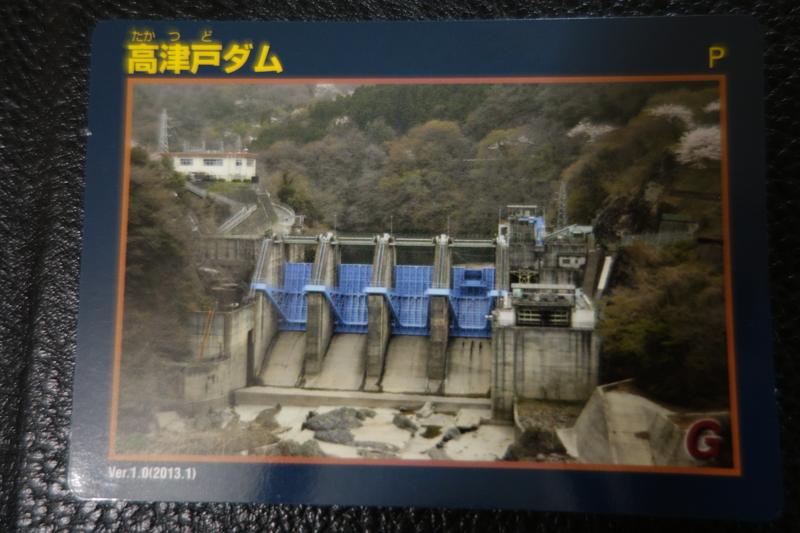 高津戸ダム(みどり市)
