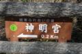 関東ふれあいの道案内板(みどり市)