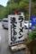 自由軒 本店(越知町)