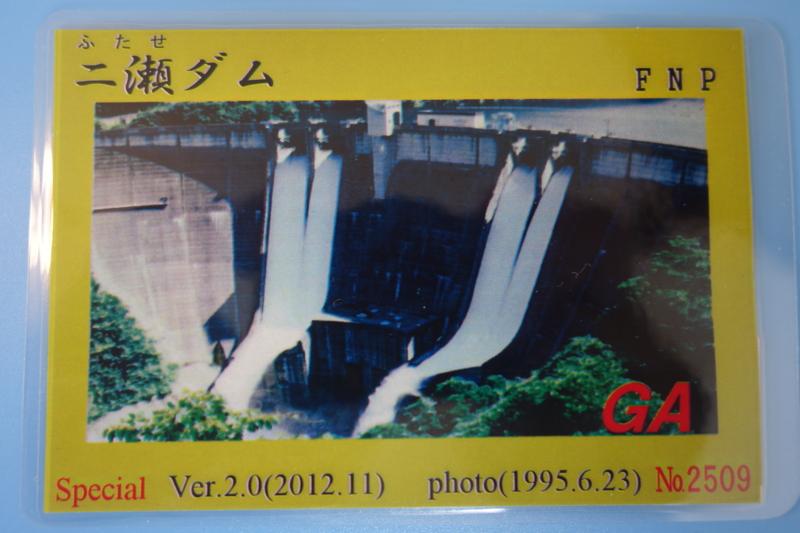 二瀬ダム(秩父市)