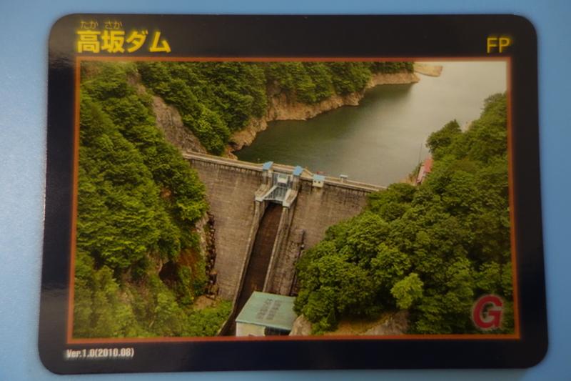 高坂ダム(真室川町)