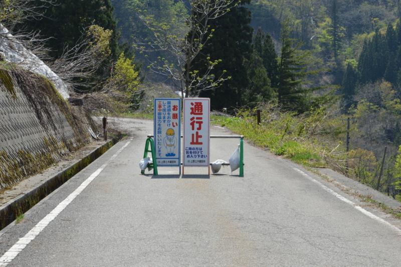 八久和ダムへの道(鶴岡市)
