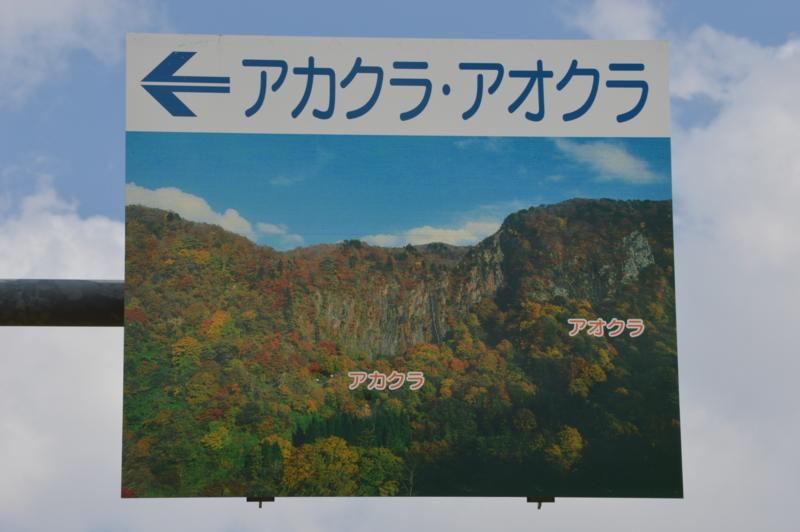 アカクラ・アオクラ(鶴岡市)