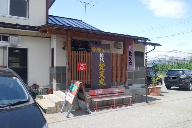 中華そば 初代 梵天丸(天童市)