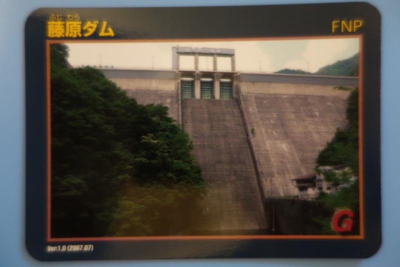 藤原ダム(みなかみ町)