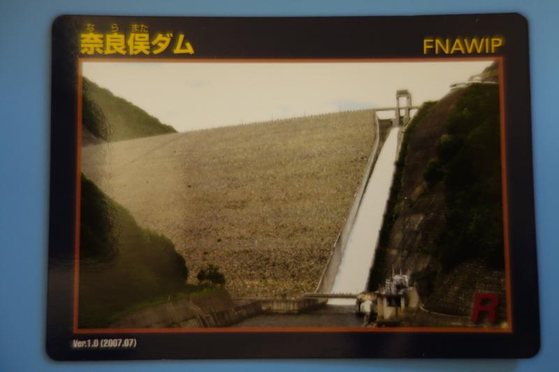 奈良俣ダム(みなかみ町)