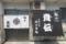 麺や 貴伝(米沢市)