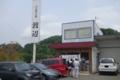 自家製太麺 渡辺(仙台市)