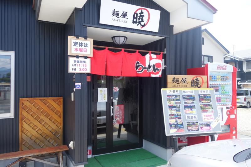 麺屋 暁(天童市)
