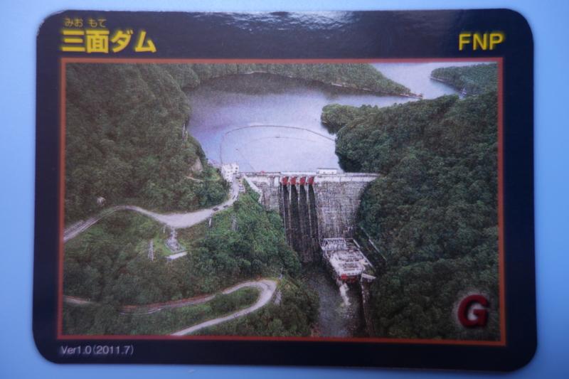 三面ダム(村上市)