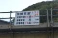 浅川ダム(長野市)