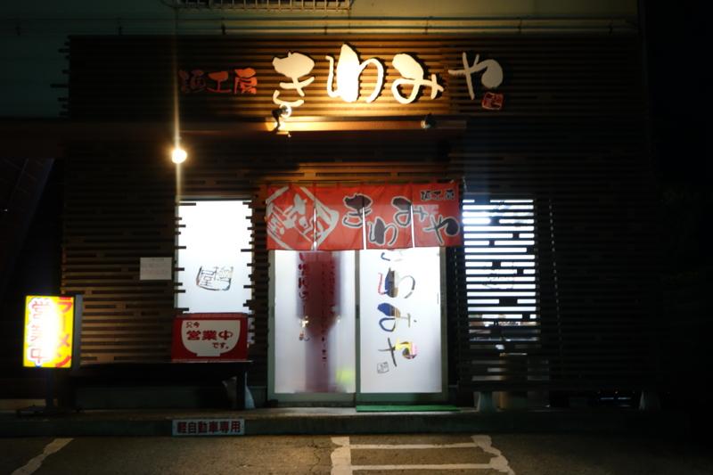 麺工房 きわみや(仙台市)