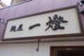 麺屋 一燈(葛飾区)