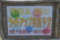 湯田貯砂ダム(西和賀町)